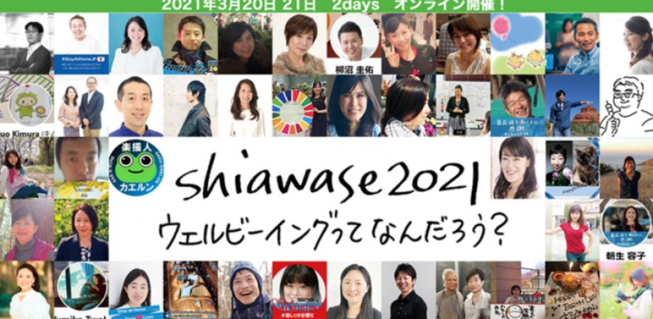 shiawase2021 ウェルビーイングってなんだろう?